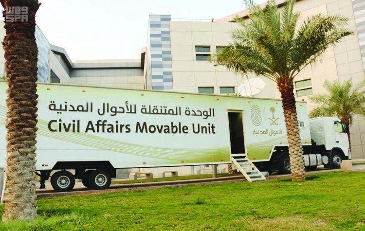 الأحوال المدنية تقدم خدماتها بمستشفى الملك خالد في حائل