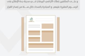 الإسكان تعلن إصدار رسوم الأراضي البيضاء لمدينة جدة - المواطن