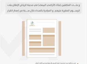الإسكان تعلن إصدار رسوم #الأراضي_البيضاء لمدينة الرياض - المواطن