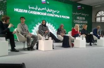 آفاق التعاون الثقافي والإنساني بين المملكة وروسيا.. حضور نسائي مميز ورؤية ثاقبة - المواطن