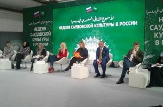 حوار الثقافات خطوة ضرورية للتعاون والروس يجهلون المرأة السعودية - المواطن