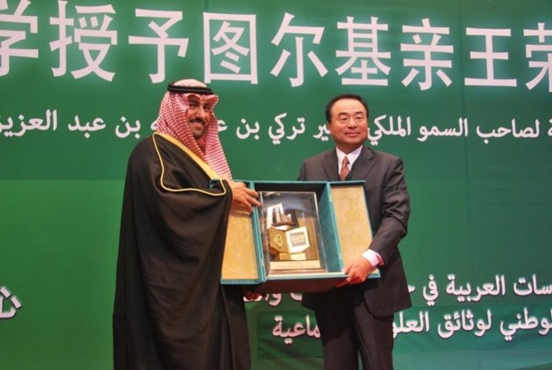 الأستاذية والرئاسة الفخرية للأمير تركي بن عبدالله من جامعة صينية (1)