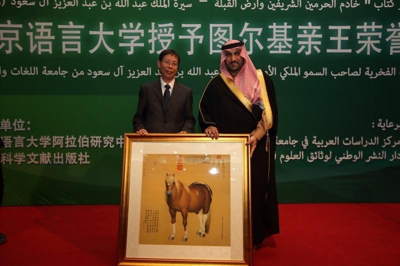 الأستاذية والرئاسة الفخرية للأمير تركي بن عبدالله من جامعة صينية (2)