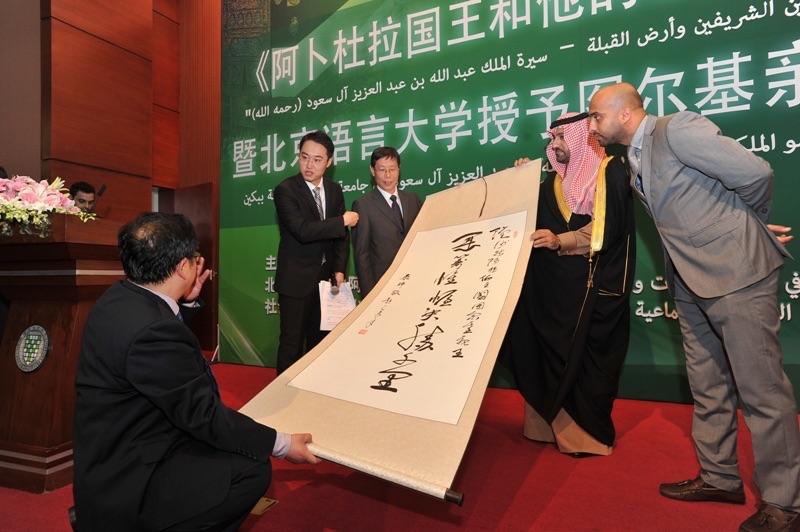 الأستاذية والرئاسة الفخرية للأمير تركي بن عبدالله من جامعة صينية (3)