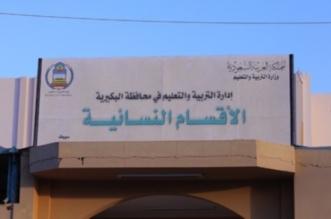 رائحة التماس كهربائي تُخلي مبنى الأقسام النسائية بتعليم البكيرية - المواطن