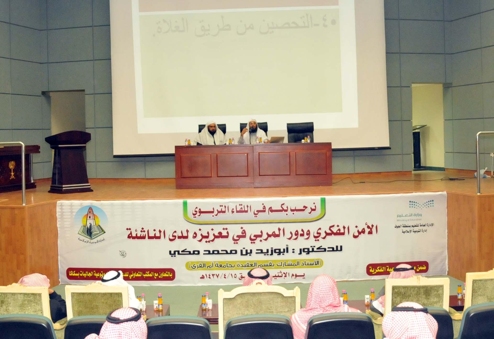 الأمن الفكري في لقاء تربوي لإدارة التعليم بـ #الجوف (1)