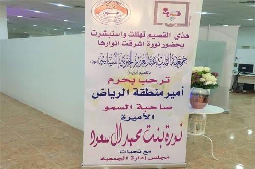 الأميرة نورة بنت محمد تفتتح مركز حاضنة الأعمال في بريدة (2)