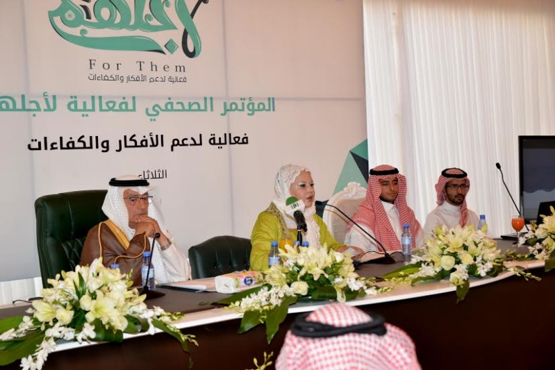 الأميرة نوف بنت عبدالرحمن بن ناصر آل سعود تطلق مبادرة التأهيل الدولي لتجهيز وتدريب المعاقين لسوق العمل