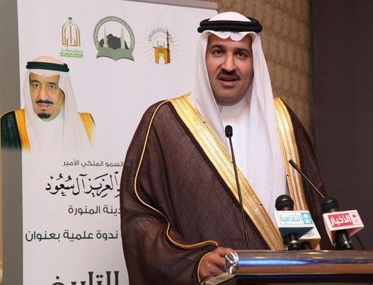 الأمير فيصل بن سلمان سموه يعلن افتتاح الندوة