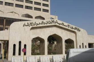 أوقاف الجوف تحدد عدداً من الجوامع لإقامة صلاة عيد الأضحى - المواطن