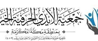 """""""الأيدي الحرفية"""" تُطلق مبادرة """"إفطار صائم"""" بـ #مكة_المكرمة - المواطن"""