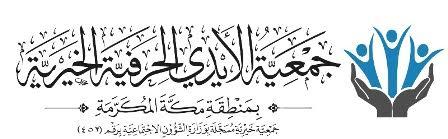 """""""الأيدي الحرفية"""" تُطلق مبادرة """"إفطار صائم"""" بـ #مكة_المكرمة"""