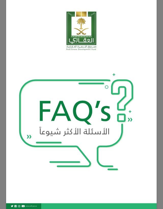 """""""المواطن"""" تنشر الإجابة عن 42 سؤالًا حول برامج دعم الصندوق ..."""