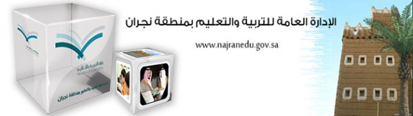 الإدارة العامة للتربية والتعليم بمنطقة نجران