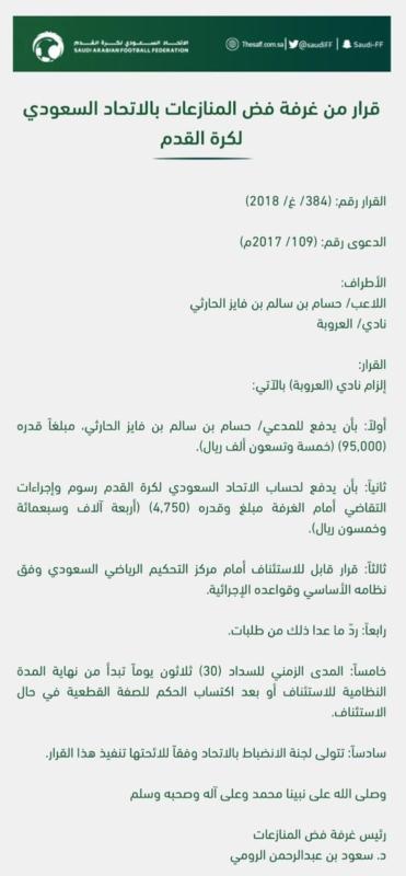 الاتحاد السعودي 1 15