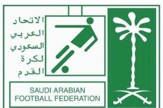 #عاجل .. الاتحاد السعودي يصدر بياناً هاماً بشأن إلتون خوزيه - المواطن