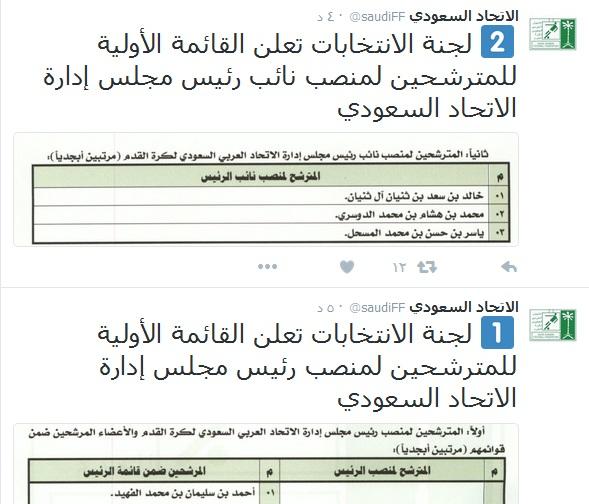 الاتحاد السعودي 2