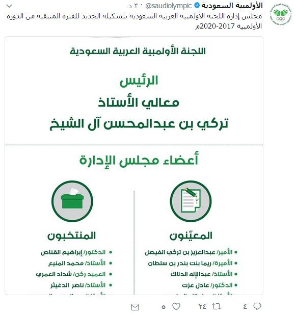 الاتحاد السعودي 26