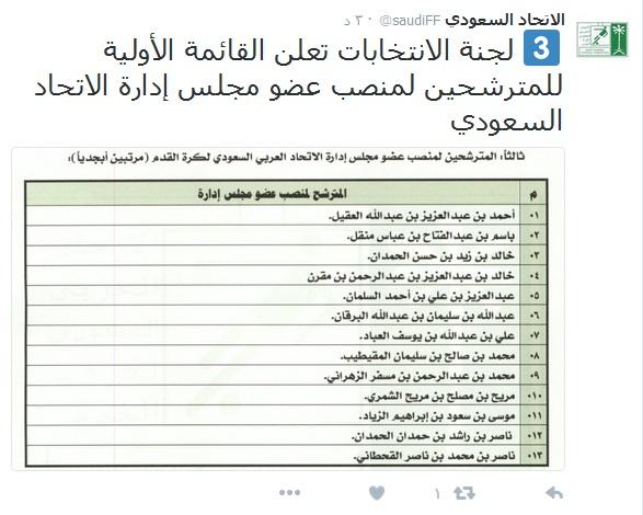 الاتحاد السعودي 4
