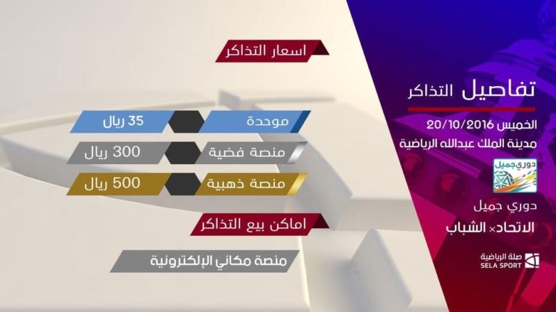 الاتحاد والشباب تذاكر مكاني