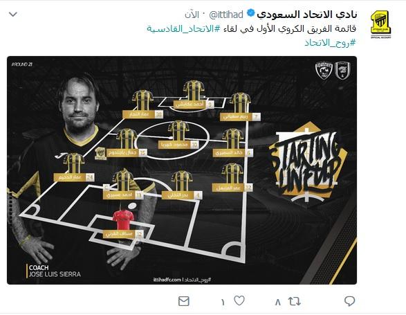 هُنا.. تشكيل مباراة الاتحاد اليوم أمام القادسية - المواطن