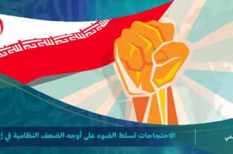 موجات احتجاجية جديدة تهدد النظام الإيراني الضعيف - المواطن