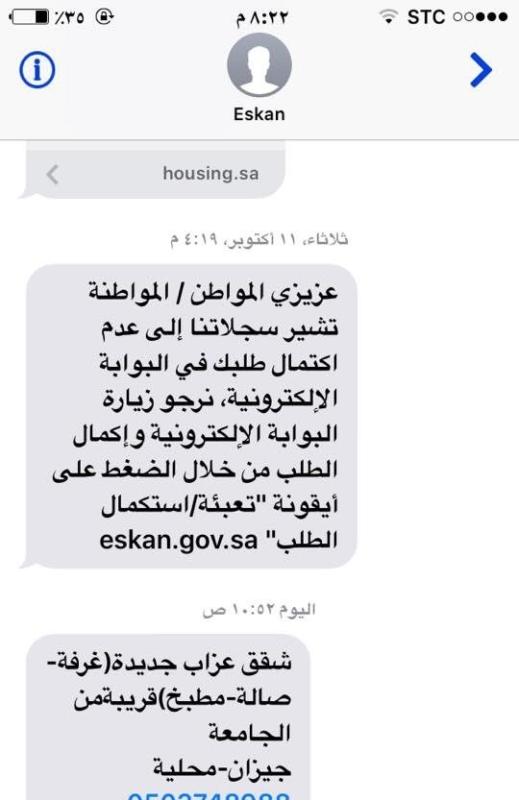 الاسكان شقق_عزاب بجازان2