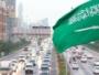 الاقتصاد السعودي اقتصاد السعودية اقتصاد