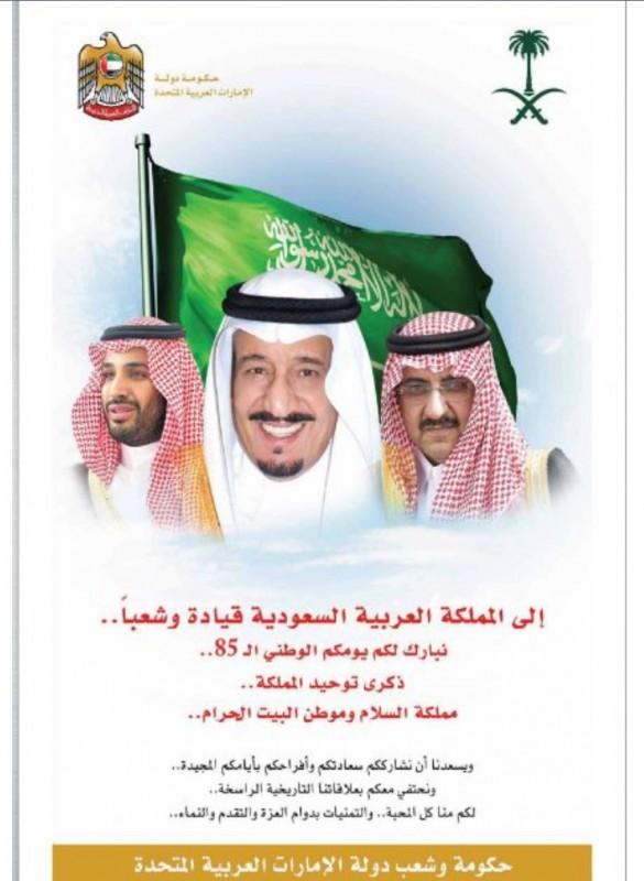 الامارات-تهنئ-السعودية