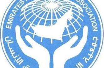حقوق الإنسان الإماراتية تؤيد بيان المملكة حول إهانة حمد المري: جرائم ضد الإنسانية - المواطن