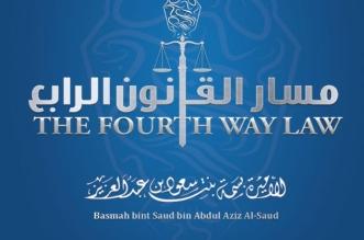 """الأميرة بسمة بنت سعود تدشن وتوقّع """"مسار القانون الرابع"""" - المواطن"""