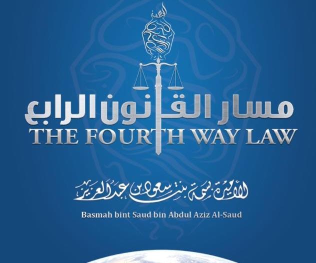"""الأميرة بسمة بنت سعود تدشن وتوقّع """"مسار القانون الرابع"""""""