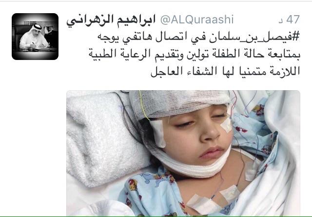 الامير فيصل بن سلمان بن عبدالعزيز يقوم بمتابعة حالة الطفلة تولين