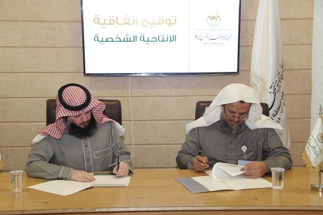الانتاجية الشخصية برنامج تدريبي لقيادات تحفيظ الرياض (1)
