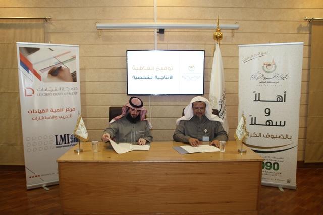 الانتاجية الشخصية برنامج تدريبي لقيادات تحفيظ الرياض (2)