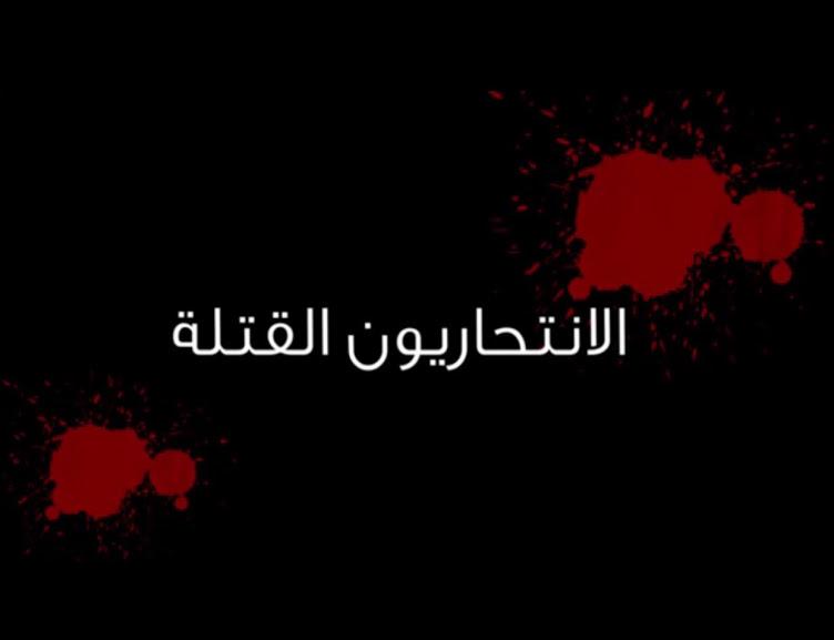 الانتحاريون القتلة