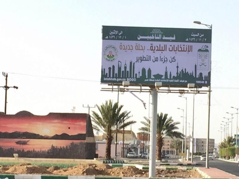 الانتخابات البلدية بمحافظة طريب (3)