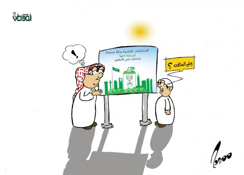 الانتخابات-البلدية