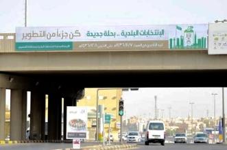 بالصور.. مرشحو #الرياض يستعدون لتدشين حملاتهم الانتخابية - المواطن