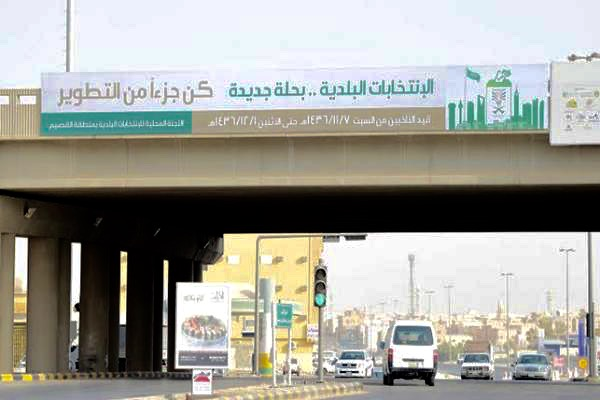 بالصور.. مرشحو #الرياض يستعدون لتدشين حملاتهم الانتخابية
