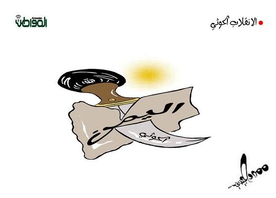 الانقلاب الحوثي