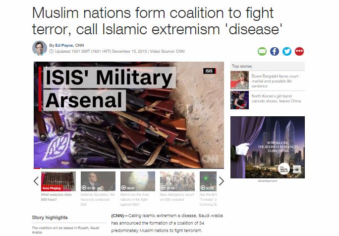 الاهتمام الإعلامي العالمي بالتحالف الإسلامي1