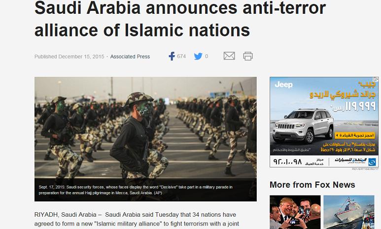 الاهتمام الإعلامي العالمي بالتحالف الإسلامي3