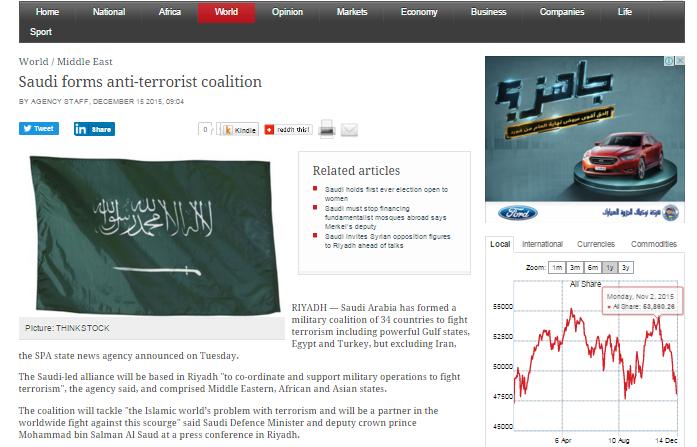 الاهتمام الإعلامي العالمي بالتحالف الإسلامي8