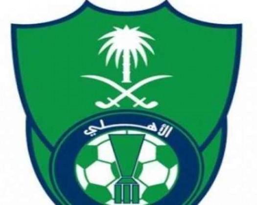الاهلي السعودي