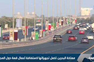 البحرين قمة مجلس التعاون