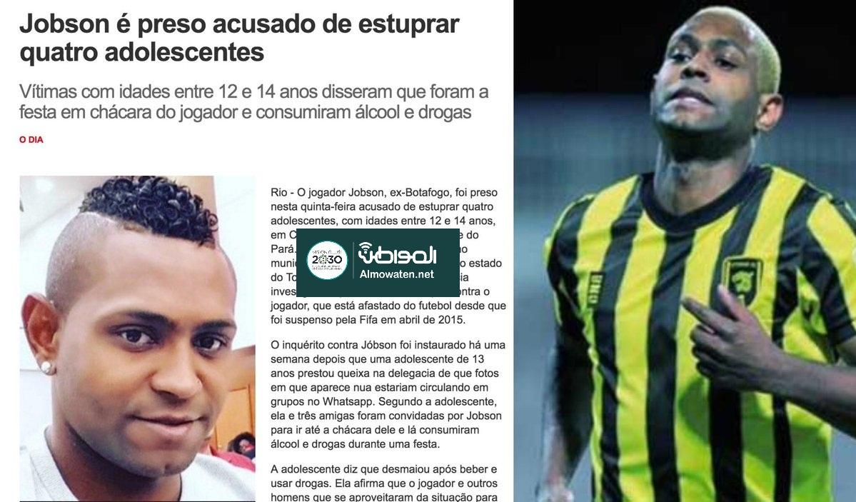 البرازيلي لياندرو جوبسون (2)