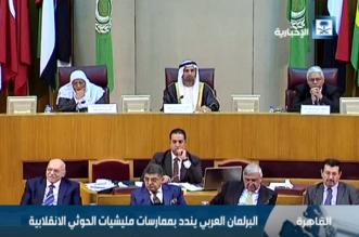 شاهد.. البرلمان العربي يرفض ممارسات الحوثيين ويؤكد عدم اعترافه إلا بحكومة هادي - المواطن