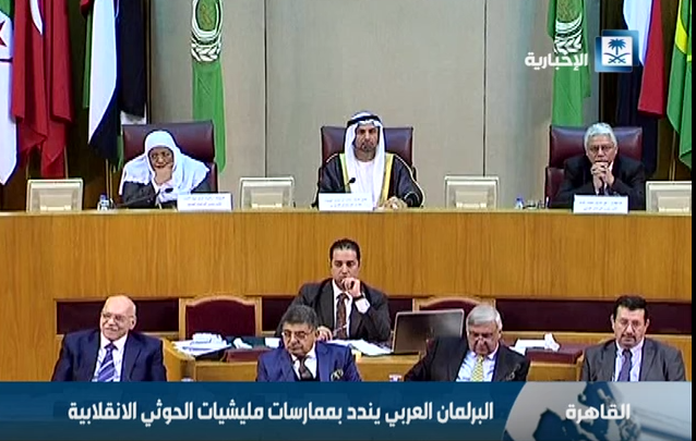 البرلمان العربي يرفض ممارسات الحوثيين ويؤكد عدم اعترافه إلا بحكومة هادي