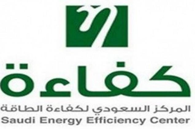 البرنامج السعودي لكفاءة الطاقة